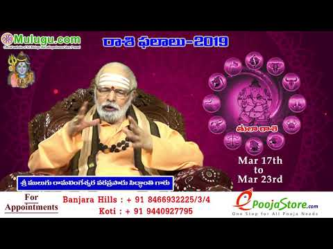 Tula Rasi (Libra Horoscope) తులా రాశి - March 17th - March 23rd Vaara Phalalu 2019