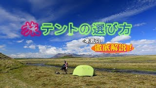 「旅」テントの選び方 本気の徹底解説!