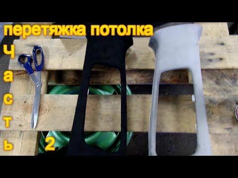 перетяжка потолка в алькантару на Toyota Avensis часть 2 / подготовка \ проклейка / наклейка потолка