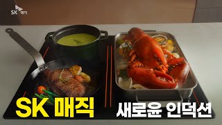 SK매직 - 보더리스 인덕션 B_오광TV