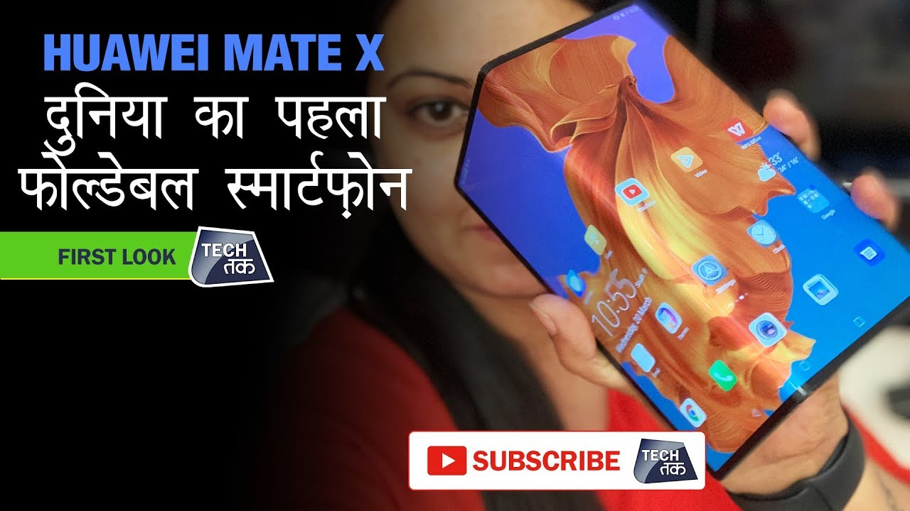 HUAWEI MATE X : पहला फोल्डेबल स्मार्टफोन | First Look| Tech Tak