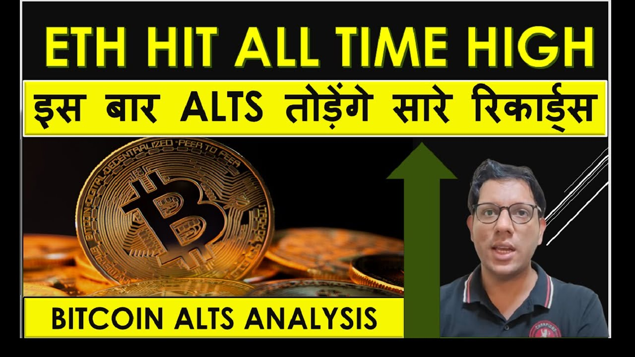 ETH HIT ALL TIME HIGH - अब तक का सबसे बड़ा ALTs सीजन - BITCOIN NEXT MOVE UPDATE & Alts Analysis