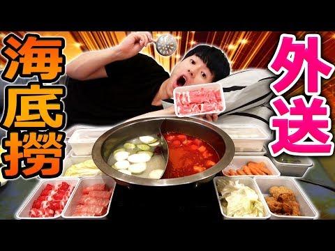【超便利】能在家中吃到海底撈火鍋的外送服務太猛了 一併挑戰大胃王