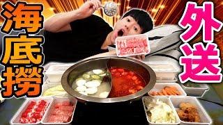 【超便利】能在家中吃到海底撈火鍋的外送服務太猛了! 一併挑戰大胃王
