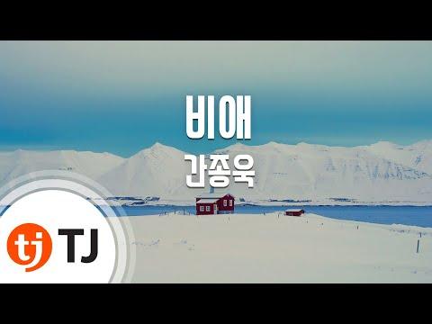 [TJ노래방] 비애 - 간종욱(Kan, Jong-Wook) / TJ Karaoke