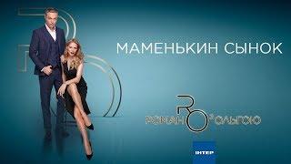 МАМЕНЬКИН СЫНОК | Роман с Ольгой | Выпуск от 19.09.2019