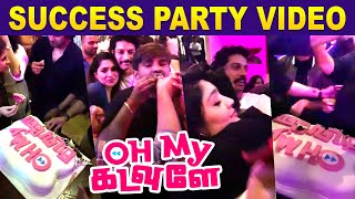 Oh My Kadavule Success Party Video | Ashok Selvan | Vani Bhojan | Ritika Singh - 26-02-2020 Tamil Cinema News