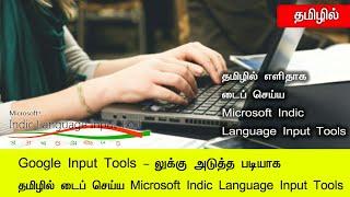 Baixar Google Input Tool க்கு Alternative Tool l Microsoft indic Languages Input Tool