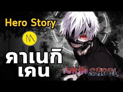 Hero Story Ep.04 คาเนกิ เคน - โตเกียวกูล (Kaneki - Tokyo Ghoul)