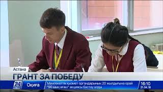 Гранты на обучение в казахстанских вузах получат победители олимпиады «Жарқын Болашақ»