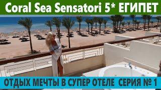 Египет У нас ШОК ТЕМПЕРАТУРА 40 В ОТЕЛЕ ЧТО ДЕЛАТЬ Отдых во время коронавируса Coral Sea Sensatori