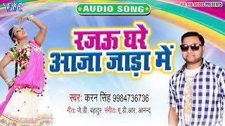 Karan Singh का नया सुपरहिट #धोबी गीत 2020 | Rajau Ghare Aaja Jada Me | Bhojpuri Hit Song