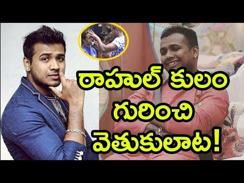 Why People Are Searching About Rahul Sipligunj Caste   Bigg Boss 3 Telugu   Aadhan Telugu