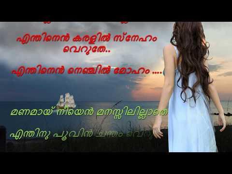 Nee Illenkil Nee Varillenkil (Ennu Varum Nee) - WhatsApp Video Status