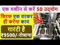 छोटी मशीन बड़ा मुनाफा, ₹9500 Daily कमाए,New Business Ideas,Small investment high profit business idea
