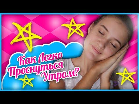 Лайфхак для сна! ВЫСПАТЬСЯ ЗА 6 ЧАСОВ?! Все о правильном сне!