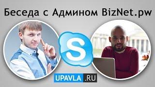 BizNet.pw | Приватная Беседа с Админом! Чего они НЕ договаривают?