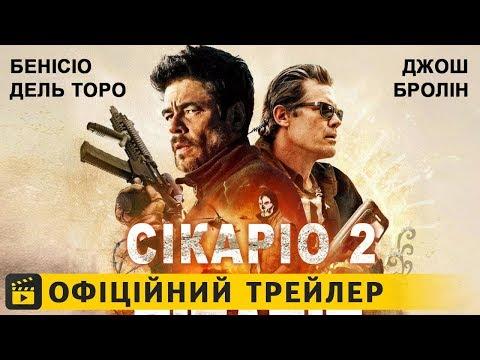 трейлер Убийца 2. Против всех (2018) українською