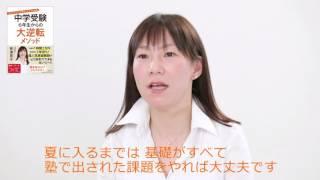 1時間2万円という指導料ながら、3年前から予約を入れている親でいっぱい...