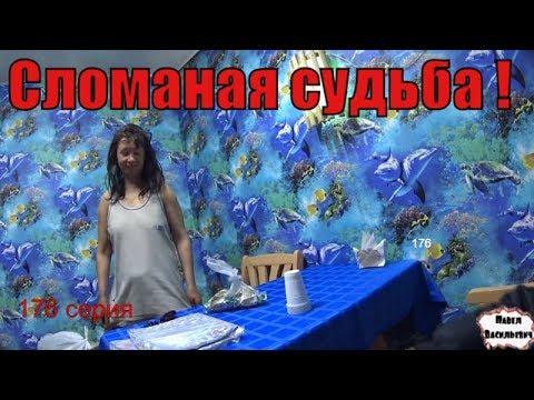 Один день среди бомжей / 176 серия - Сломаная судьба или Света в бане!(18 )