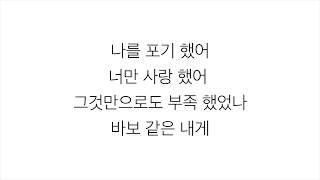 코요태 (KOYOTE)-「순정 GENUINE」[LYRICS] 가사 한국어