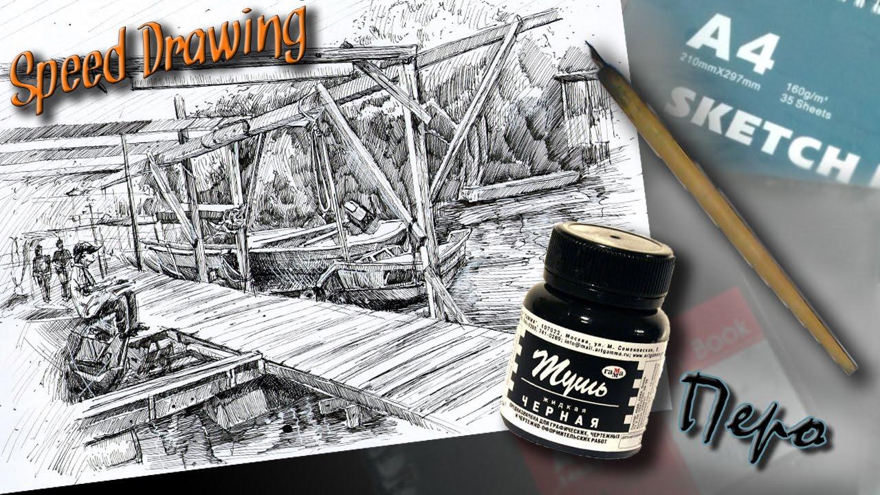 ... Ink pen / Рисунок Причал тушь перо - YouTube: https://www.youtube.com/watch?v=ZIfCjQmXlPg