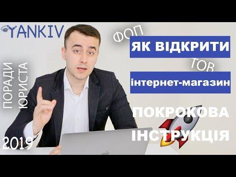 ФОП для інтернет