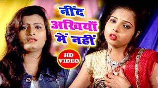 Ekta Raj का सबसे दर्द भरा गीत 2018 - Nind Akhiya Me Nahi - Bhojpuri Superhit Song 2018
