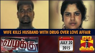 Vazhakku (Crime Story) : Wife Kills Husband with Drugs over Love Affair (20/07/2015) - Thanthi TV