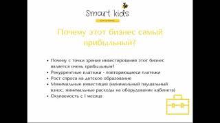 Открытие детского центра Smart Kids (бизнес обучение)
