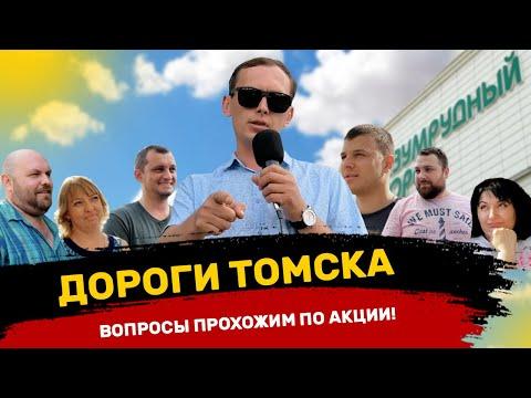 На этот раз без Ручек и Вонючек! Вышли на улицу, чтобы раздать вопросы прохожим по акции!