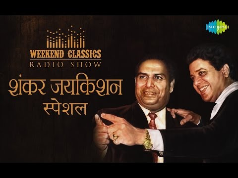 Weekend Classic Radio Show | Shankar Jaikishan Special | शंकर जयकिशन स्पेशल | HD Songs | RJ Ruchi