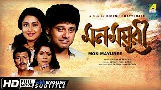 Mon Mayuree | মন ময়ূরী | Bengali Movie | English Subtitle | Tapas Paul, Moushumi Chatterjee