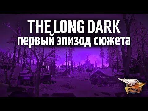 Эпизод 1 - THE LONG DARK - Проходим сюжетную линию - 2 серия