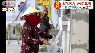 「コメATM」で米を無料配布 コロナで減収の支援策(20/04/14)