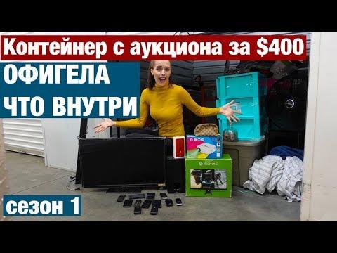 АУКЦИОН КОНТЕЙНЕРОВ. XBOX,