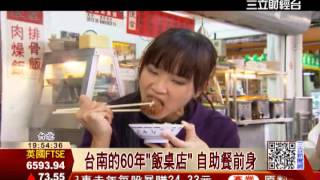 """台南的好味道 60年小吃飯桌店""""│三立財經台CH88"""""""