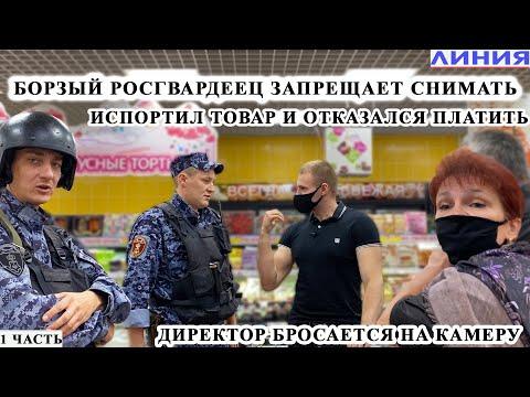 БОРЗЫЙ РОСГВАРДЕЕЦ ЗАПРЕЩАЕТ