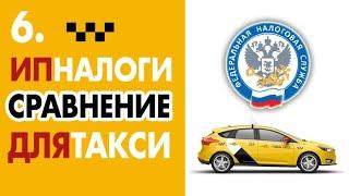 6. ИП в Такси: Простой расчёт и сравнение налоговых режимов для такси (Bezobrazer)