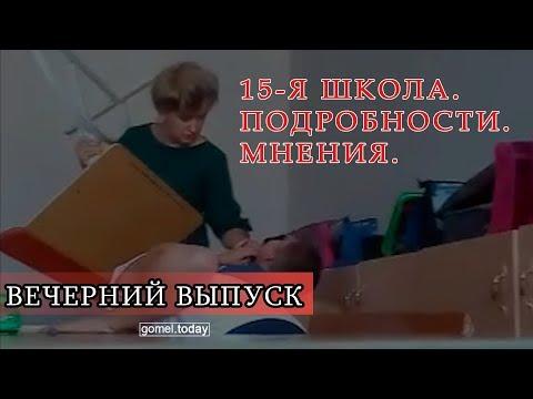 15-я школа. Подробности. Мнения. ВЕЧЕРНИЙ ВЫПУСК «СН» 17.09.2019