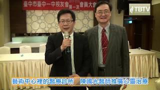 《台商新聞》20170310 藝術中心裡的醫療診所   陳國光醫師推廣心靈治療
