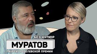 ДМИТРИЙ МУРАТОВ: полное интервью лауреата Нобелевской премии и главного редактора «Новой газеты»