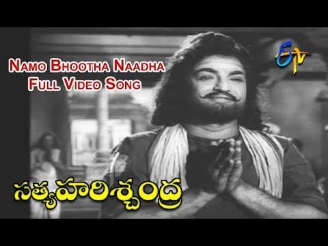 Namo Bhootha Naadha Full Video Song | Satya Harishchandra | N T RamaRao | S.Varalakshmi | ETV Cinema