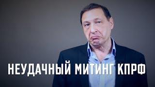 Борис Кагарлицкий про неудачный митинг КПРФ