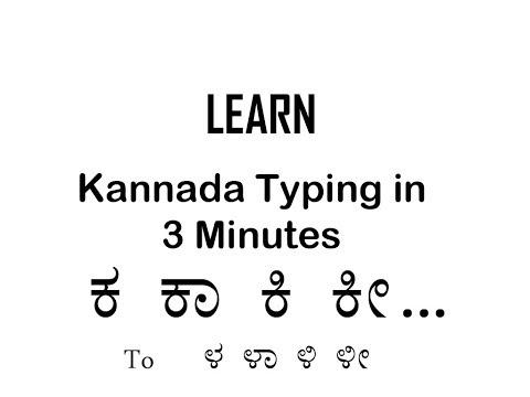 Learn kannada typing in 3 Minutes Nudi ಕ ಕಾ ಕಿ ಕೀ    kannada