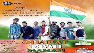 BHARAT DESH MAHAN | 26 JANUARY SPECIAL | RKM FILMS PRESENT