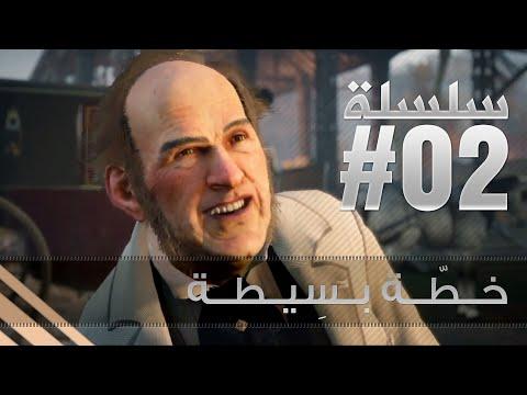 Assassin's Creed Syndicate - سلـ2ـسلة - خطّة بَسِيطة - عربي