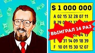 Download 14-кратный победитель лотерей раскрыл свой секрет Mp3 and Videos