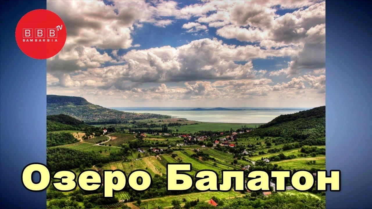 БАЛАТОН - туристичний магніт Угорщини | ВЕНГРИЯ, озеро Балатон