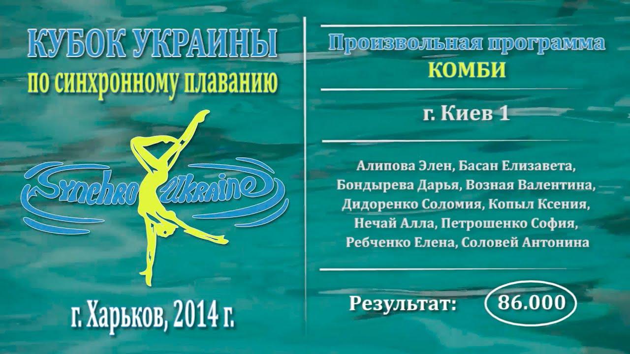 Синхронное плавание, Комби, г. Киев 1, Кубок Украины 2014, Произвольная программа